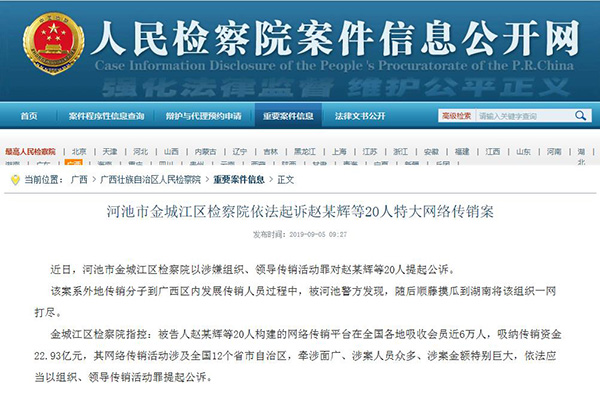 广西河池警方顺藤摸瓜到湖南破获特大传销案,涉会员近6万人